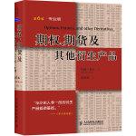 期权、期货及其他衍生产品(第6版)(专业版)(华尔街人手一册的衍生产品投资圣经)