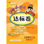 2018春 黄冈小状元达标卷 五年级语文(下)R人教版 与最新部编版教材同步