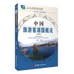 中国旅游客源国概况 第8版