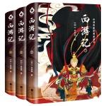 西游记(全三册-中国古典玄幻神话套装系列-精美插图版)