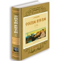 中国名画世界名画全鉴(超值全彩珍藏版)精装版世界名家绘画收藏鉴赏 一本书读完中外绘画史 绘画知识名画欣赏解析