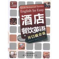 酒店餐饮英语开口就会说 世界图书出版公司