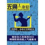 【新书店正版】无痛一身轻我的第 一本办公室健康书(美)海吉著;徐建萍译9787561344248