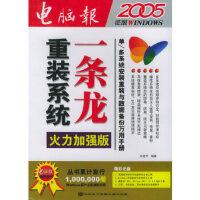 【新书店正版】重装系统一条龙2005(附CD-ROM光盘) 彭爱华 山东电子9787894912114