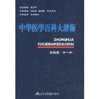 中华医学百科大辞海