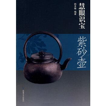 慧眼识宝·紫砂壶