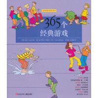 365科学成长系列:《365个经典游戏》――耕林文化精选好书