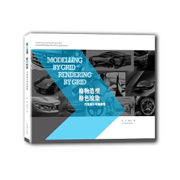 格物造型 格色渲染——汽车设计手绘表现 汽车设计手绘表现