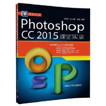 Photoshop CC 2015课堂实录 一本书学通Photoshop的方方面面,平面设计、插画设计、包装设计、网页制作、三维动画设计、影视广告设计