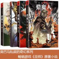 猎魔人4卷: 白狼崛起1+2宿命之剑+3精灵之血+4轻蔑时代 全套4册 PS4 xbox畅销游戏巫师原著小说 重庆出版