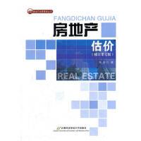 房地产估价(修订第五版)9787563803514