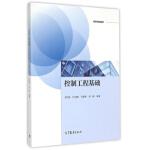控制工程基础 王长松,吕卫阳,马祥华 等 9787040423662 高等教育出版社教材系列