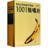 【二手旧书9成新】有生之年非听不可的1001张唱片 【英国】罗伯特・迪默里(Robert Dimery) 978751