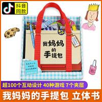 【礼盒装】我的妈妈的手提包My Mommy's Tote日本益智游戏绘本0-3-6岁宝宝迷你玩具认知启蒙书低幼撕不烂3d