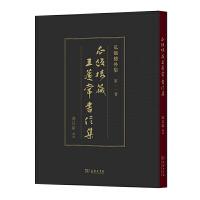 瓜饭楼藏王蘧常书信集 冯其庸 藏录(瓜饭楼外集)商务印书馆