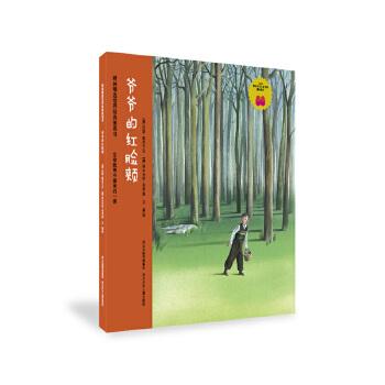 爷爷的红脸颊 (意大利博洛尼亚国际儿童书展优秀选书!一部触动心灵的作品。祖孙之间的亲密关系,生命教育中美好的一课!耕林童书馆出品)