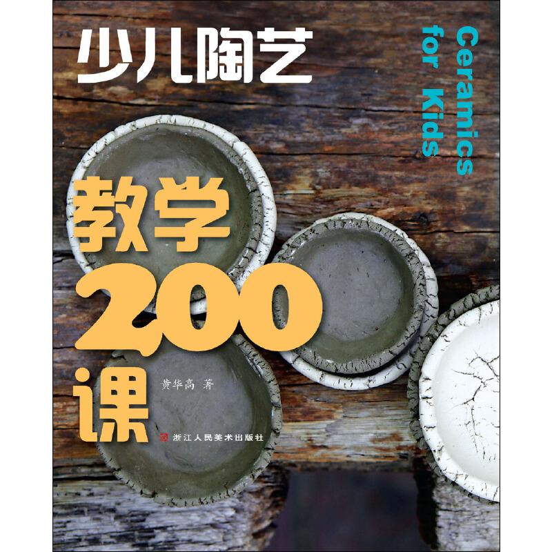 少儿陶艺教学200课 完整记录黄华高老师用十年功力在陶瓷教学上上的探索历程