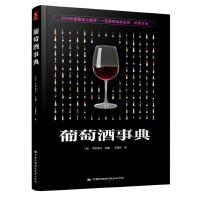 葡萄酒事典