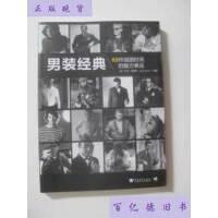 【二手旧书9成新】男装经典:52件凝固时间的魅力单品(英)乔希