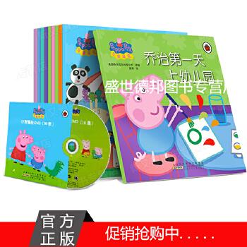 赠光盘 小猪佩奇书籍第一辑全套10册儿童绘本0-3-6周岁幼儿园图画书中英文双语
