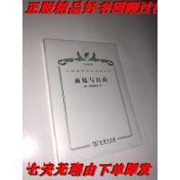 【二手旧书9成新】汉译世界学术名著丛书・面包与自由