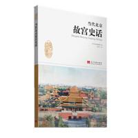 【新书店正版】当代北京故宫史话 郭京宁 当代中国出版社 9787515405216