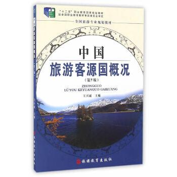 中国旅游客源国概况 第7版