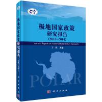 【按需印刷】-《极地国家政策研究报告》(2013-2014)