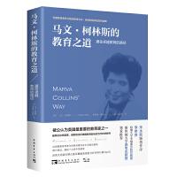 马文・柯林斯的教育之道:通往卓越教育的路径:中国教育报2019年度教师喜爱的100本书・90佳