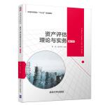资产评估理论与实务(第二版)