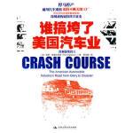 谁搞垮了美国汽车业 9787300120690 (美)英格拉西亚,粟志敏 中国人民大学出版社