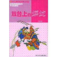 【新书店正版】戏台上的蟒蛇――中国幽默儿童文学创作周锐系列周锐浙江少年儿童出版社9787534237546