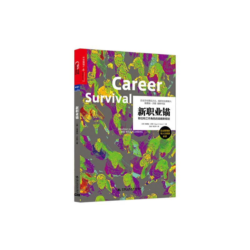 新职业锚:职位和工作角色的战略新规划企业文化理论之父、组织文化奠基人埃德加·沙因**作品,企业管理者与人力资源必读。