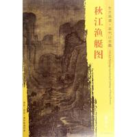 东方画谱・宋代山水画菁华高清摹本・秋江渔艇图