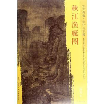 东方画谱·宋代山水画菁华高清摹本·秋江渔艇图