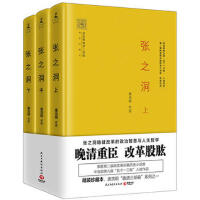 张之洞(2017年精装珍藏本全3册)