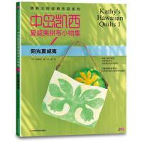 中岛凯西夏威夷拼布小物集1:阳光夏威夷(附实物大小纸型) 9787534955266 [日] 中岛凯西,梦工房 河南科