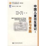 中国儿童出生登记:探索与实践 李树茁 社会科学文献出版社9787509701560