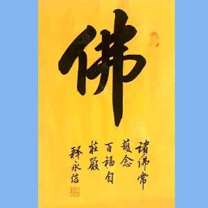 第九十十一十二届全国人大代表,少林寺方丈释永信(佛)