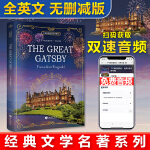 了不起的盖茨比 The Great Gatsby 全英文版 世界经典文学名著系列 昂秀书虫