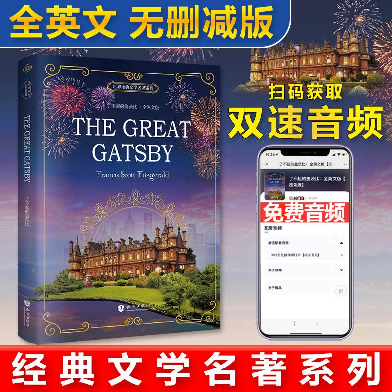 了不起的盖茨比 The Great Gatsby 全英文版 世界经典文学名著系列 昂秀书虫 全英文版原版读物 书虫系列英语阅读 床头灯英语书籍—昂秀外语