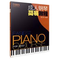 成人钢琴简易教程