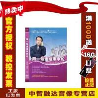 正版包票用一句话结束争论 企业文化的价值原点 杨鹏博 3DVD 视频音像光盘影碟片