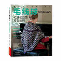 毛线球21:拉脱维亚的特色编织毛衣编织技法技巧教程全图解北欧欧式风格披肩外套毛衣手套毛线编织书手工毛衣毛线编织全新书籍