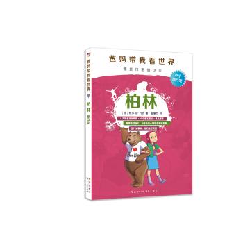 爸妈带我看世界—柏林(法国原版引进,给孩子看的旅游书!全彩印刷,全书有超300幅卡通插图)