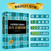 新东方 (备考21年6月)大学英语六级考试历年真题精解
