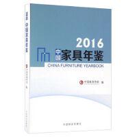 2016中国家具年鉴9787503885518