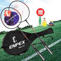 ENPEX/乐士羽毛球拍铁合金对拍套装含三只装耐打羽毛球情侣对拍737