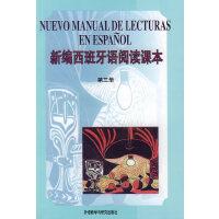 新编西班牙语阅读课本(3)(09新)