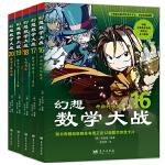 幻想数学大战16-20
